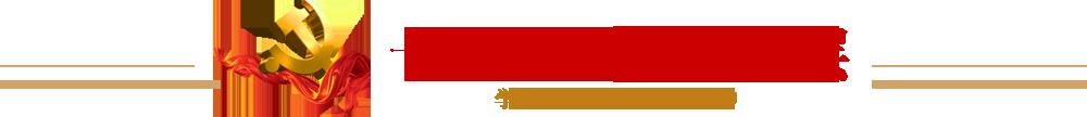 中国书法文化研究所创作中心以党的十九大精神为指引加强人大工作和建设